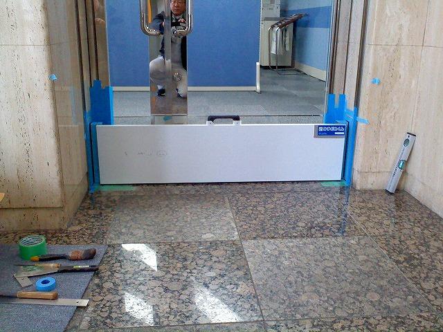 止水板(防潮板)の設置状況の確認
