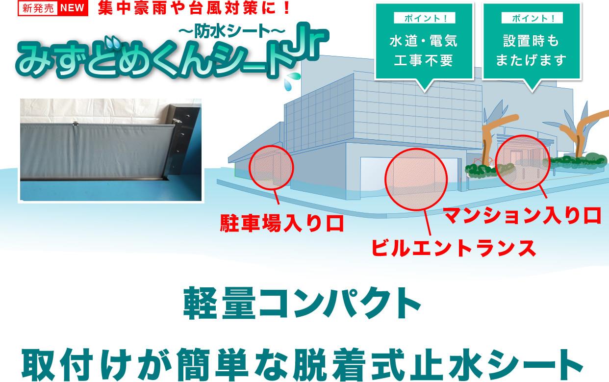 みずどめくんシートJr 軽量コンパクト取付けが簡単な脱着式止水シート
